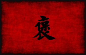 Chinese Calligraphy Symbol for Respect.